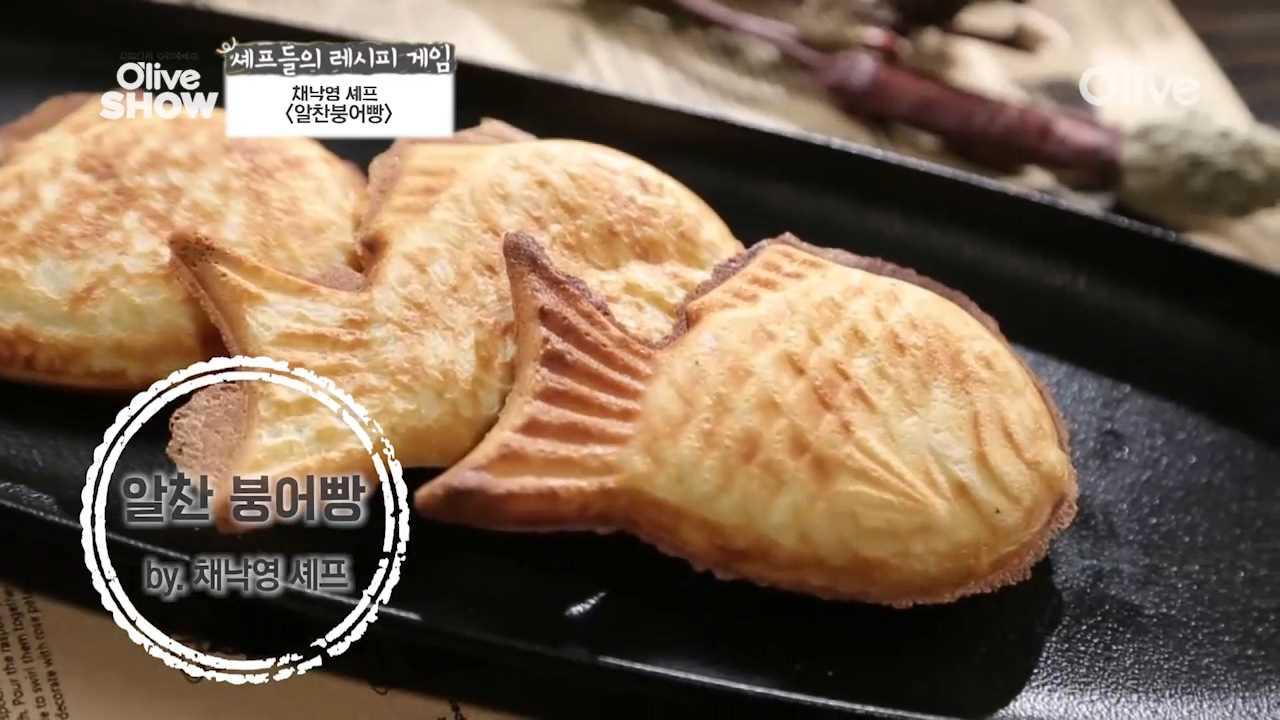 채낙영 셰프의 < 알찬 붕어빵 >