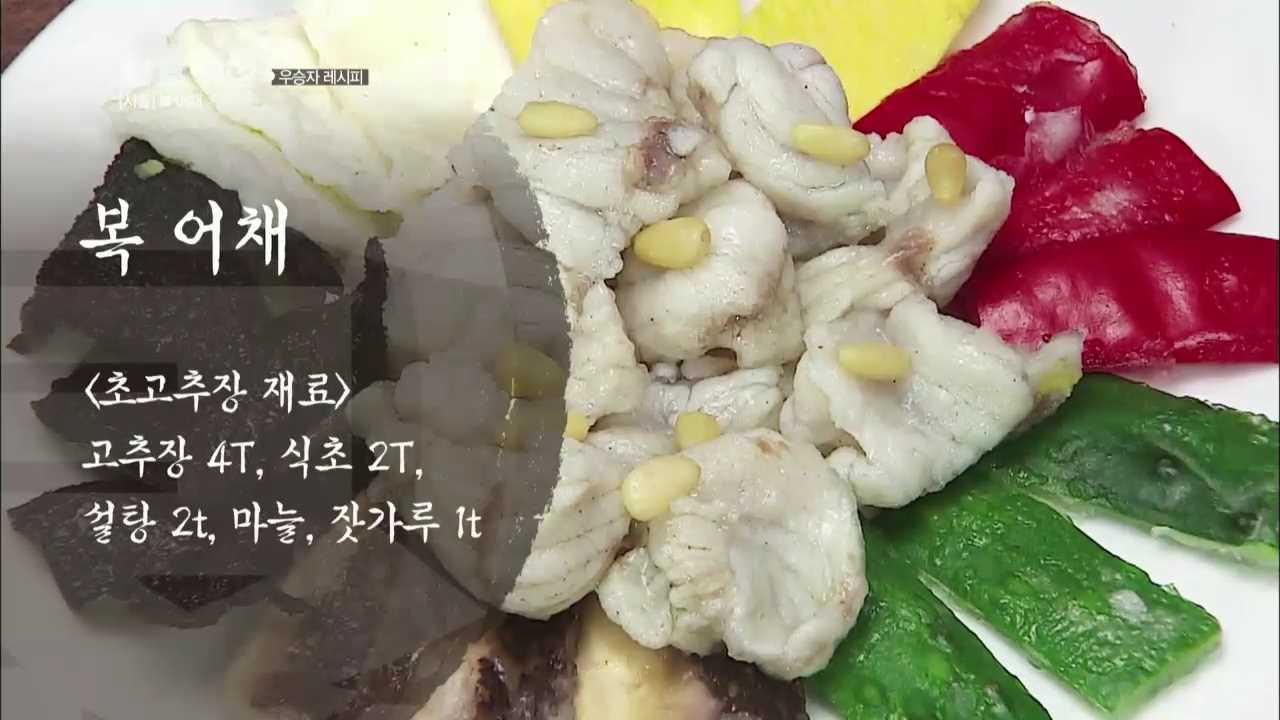 한식대첩3 4회 우승자레시피 <서울의 복어채>