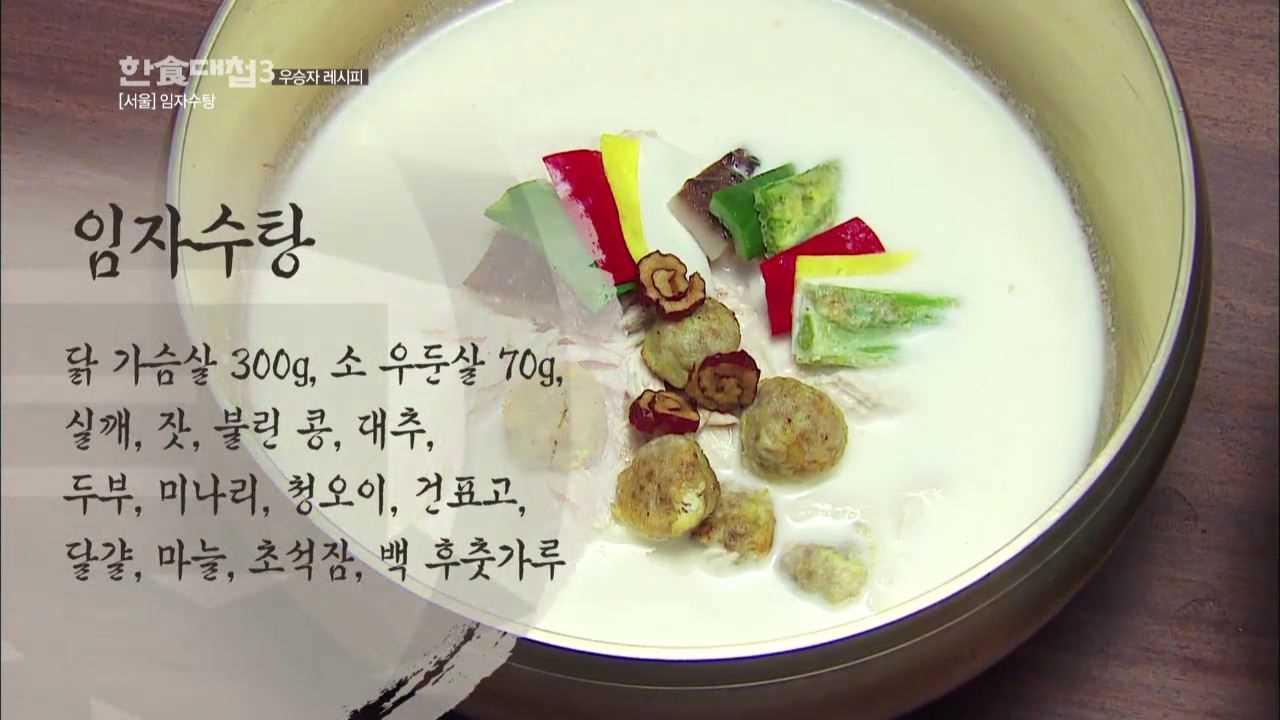 한식대첩3 5회 우승자레시피 < 서울의 임자수탕 >