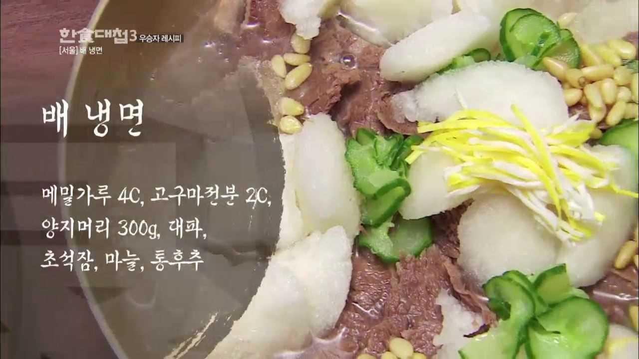 한식대첩3 5회 우승자레시피 < 서울의 배냉면 >