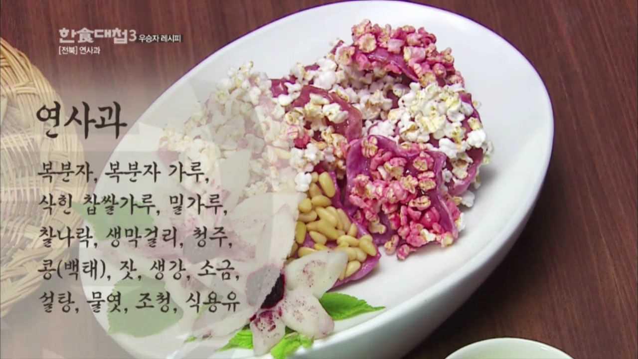 한식대첩3 6회 우승자레시피 < 전라북도의 연사과 >