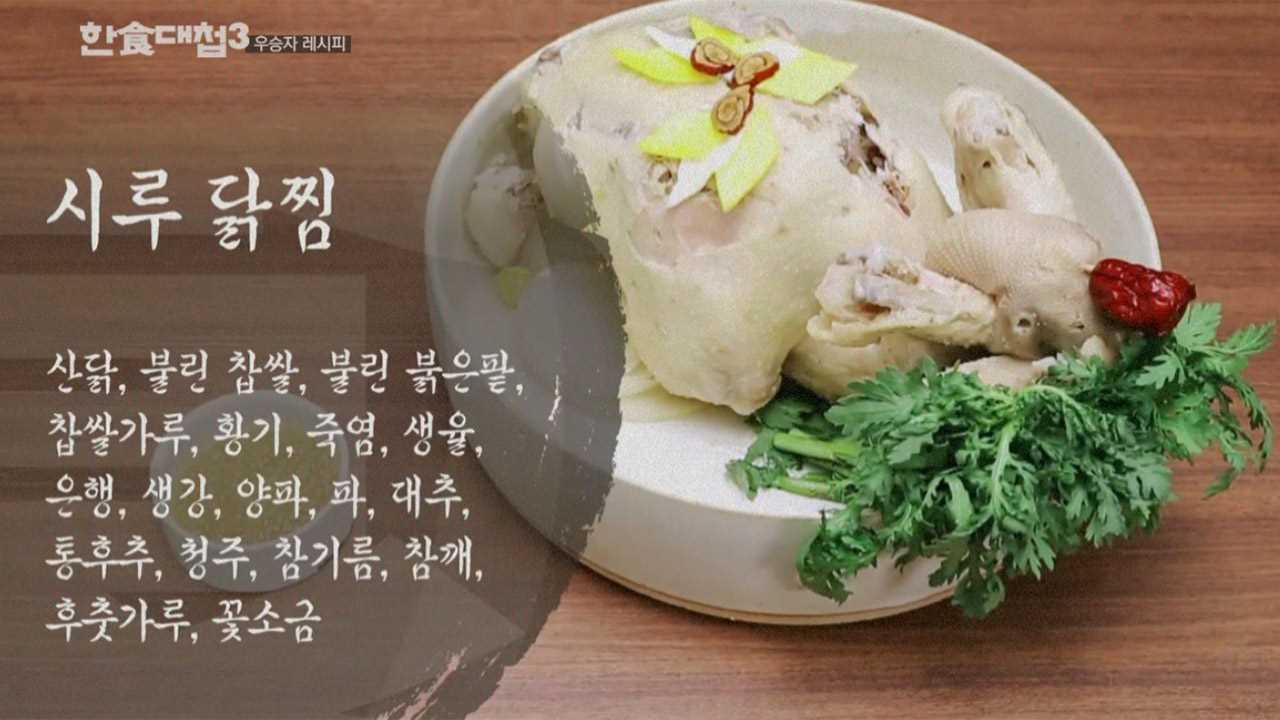 한식대첩3 11회 우승자레시피 < 전라남도의 시루닭찜 >