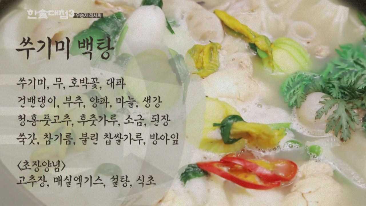 한식대첩3 11회 우승자레시피 < 전라남도의 쑤기미백탕 >