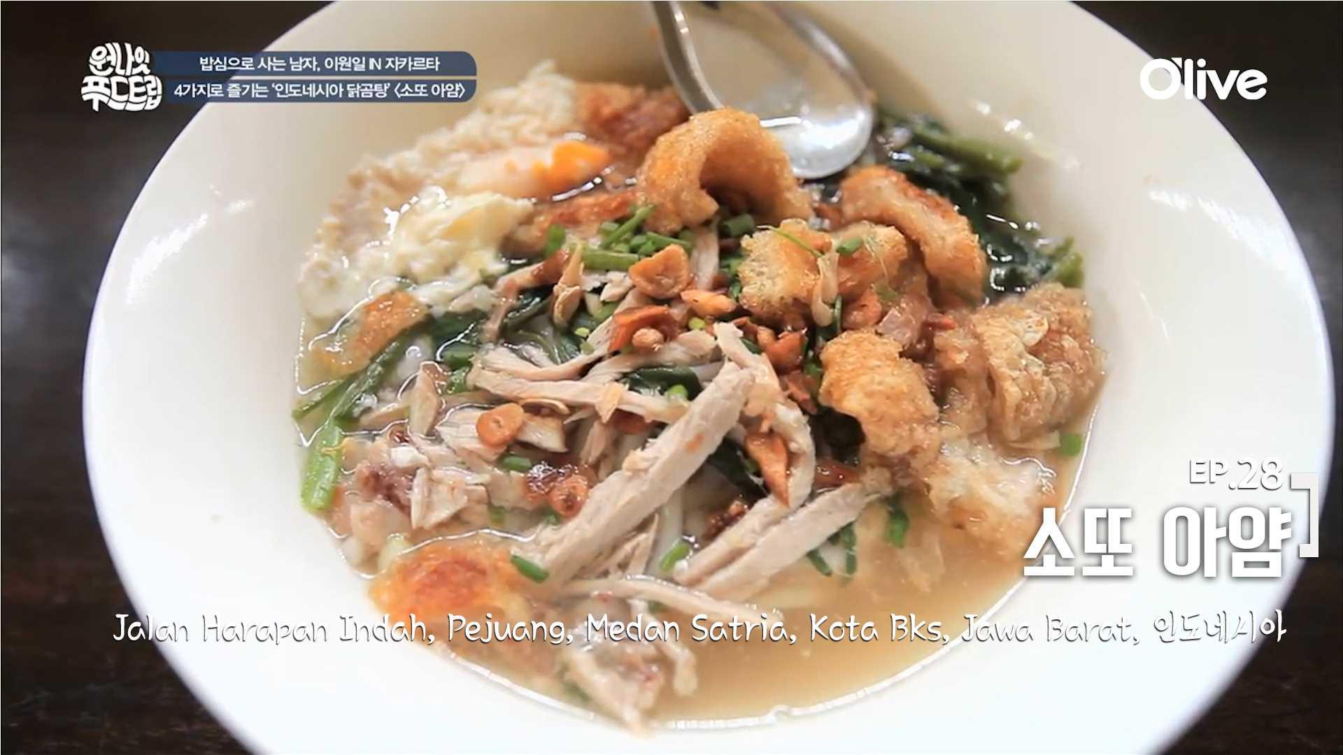 4가지로 즐기는 인도네시아 닭곰탕 < 소또 아얌 >