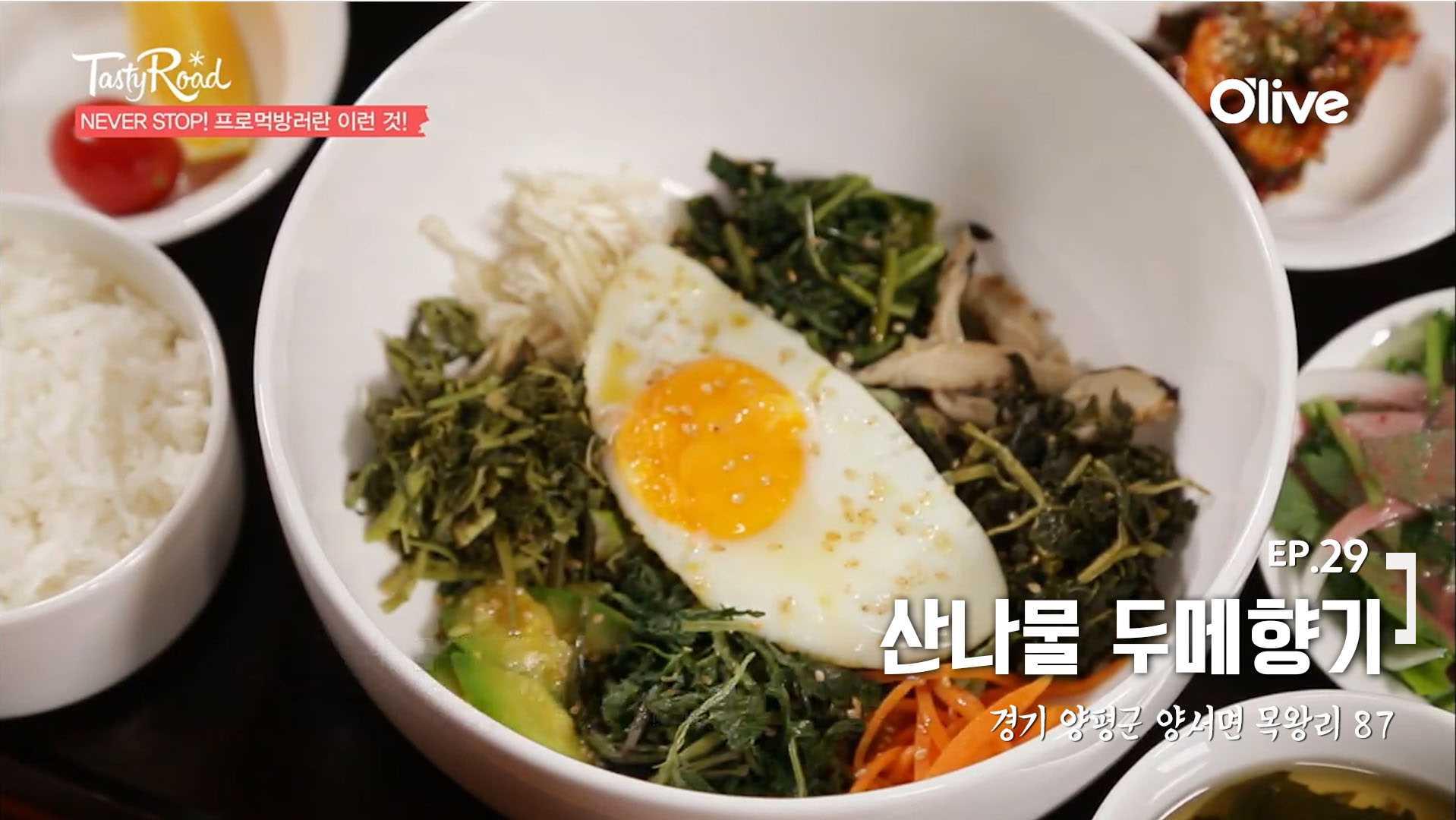 고추장NO! 된장으로 비비는 비빔밥 < 산나물 두메향기 >