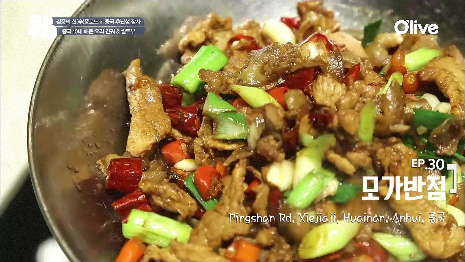 CNN이 선정한 가장 매운 10대 중국요리에 선정된 '간궈' < 모가반점 >