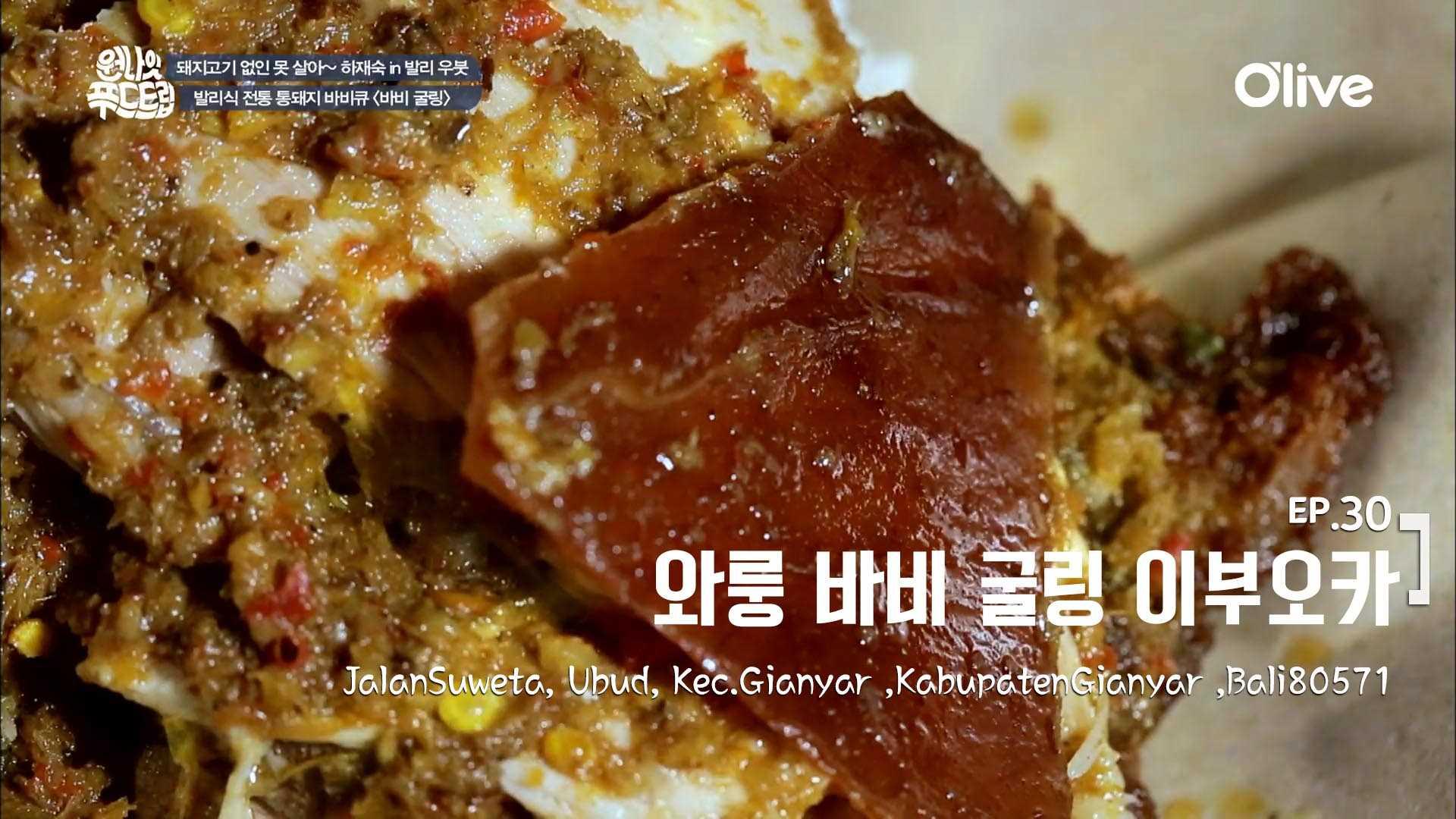 발리 전통 새끼 돼지 구이 전문점 < 와룽 바비 굴링 이부오카 >