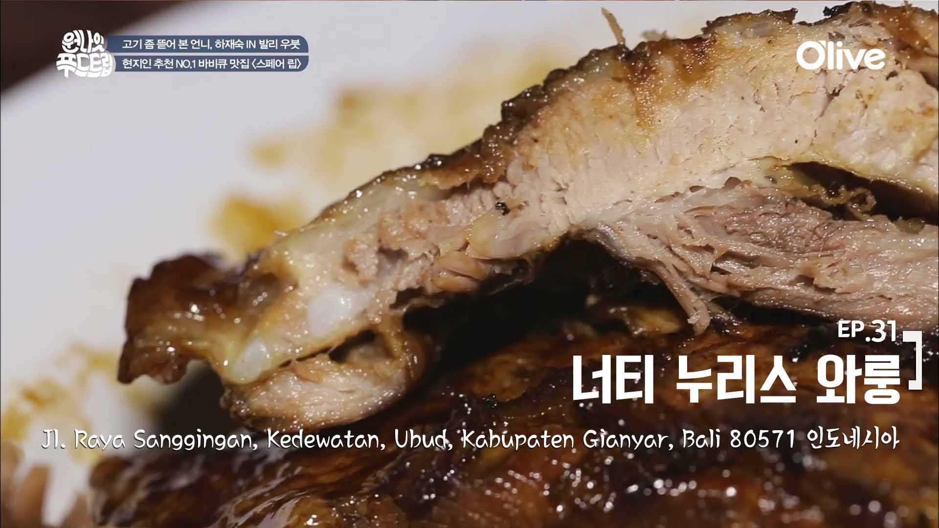 우붓 현지인 추천 바비큐 맛집 < 너티 누리스 와룽 >