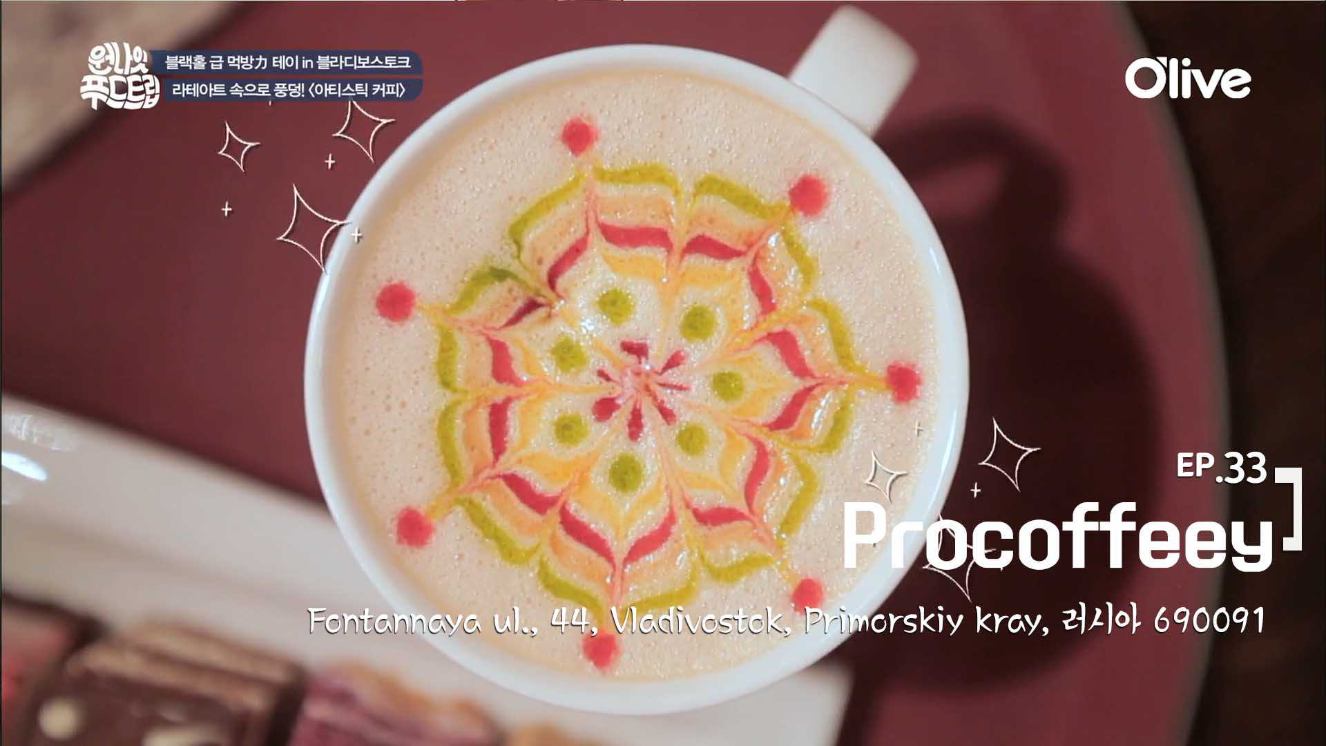 아티스틱 커피 < Procoffeey >