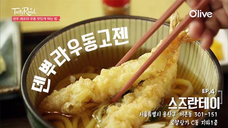 진.짜.가 나타났다! 한국에서 맛보는 정통 일본식 우동 맛집 < 스즈란테이 >