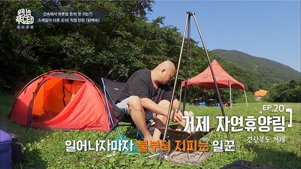 돈스파이크가 머물렀던 거제도 캠핑장 < 거제사등오토캠핑장 >