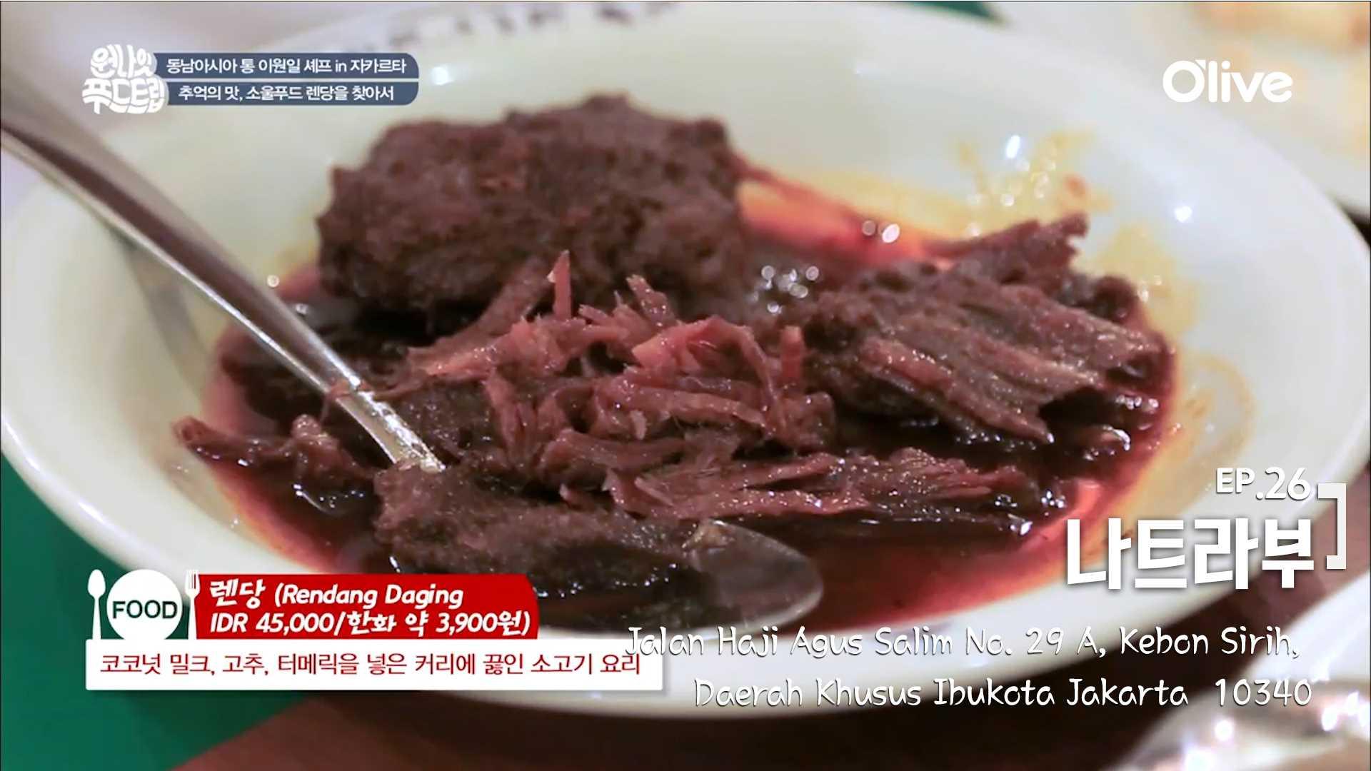 '인도네시아의 맛'을 대표하는 파당요리 전문점 < 나트라부 >