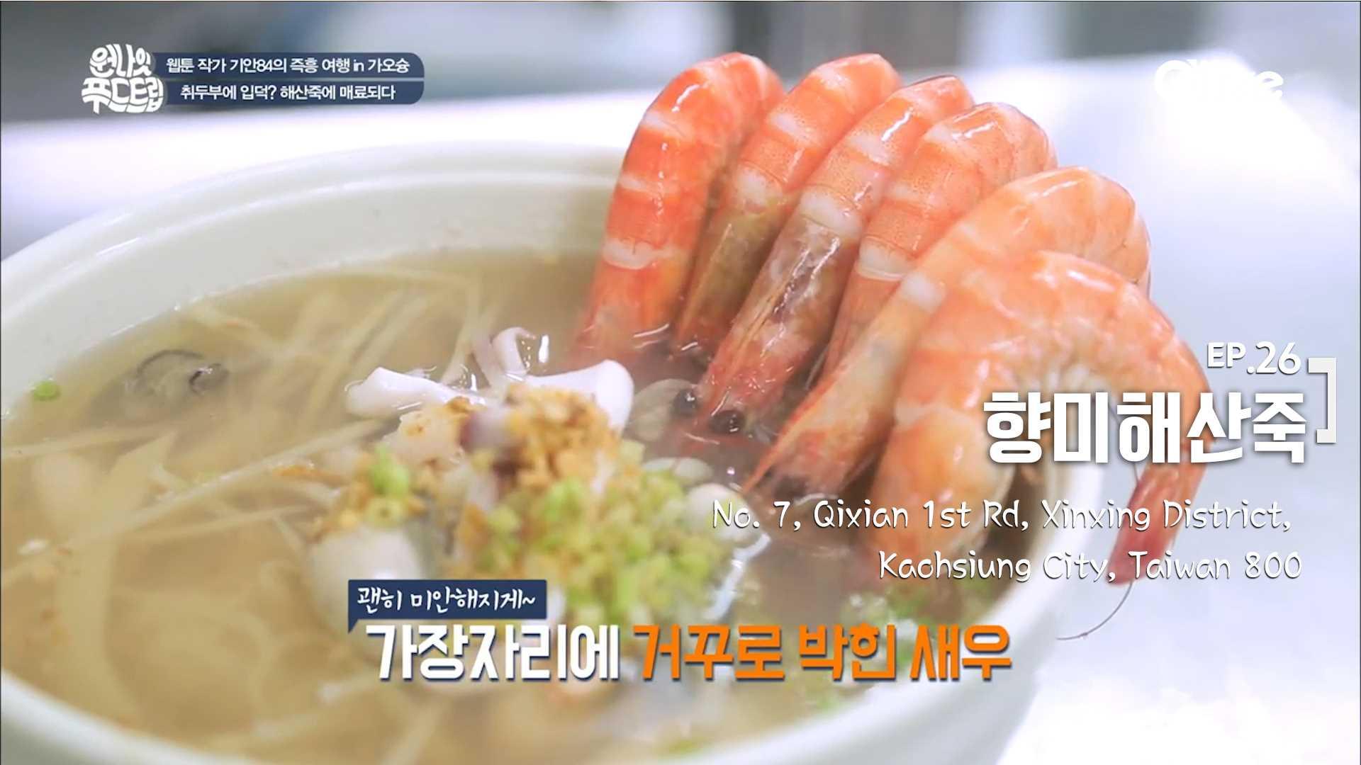 현지인 추천 최고의 단골 맛집 < 향미해산죽 >