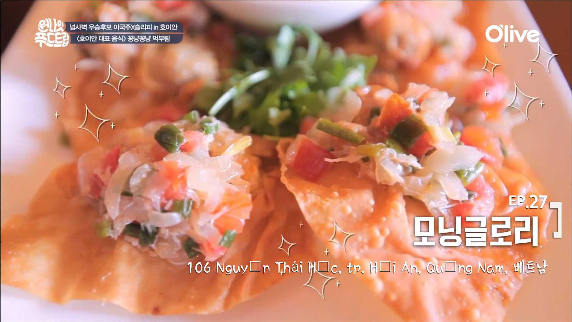 호이안 대표 음식 맛집 < 모닝글로리 >